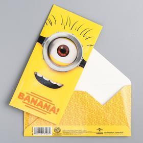 Открытка-конверт для денег 'Банана', Гадкий Я, 16,5х8 Ош