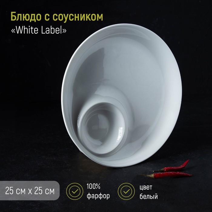 Блюдо с соусником White Label, d=25 см, цвет белый