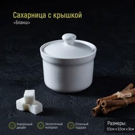 Сахарница с крышкой Magistro White Label, 250 мл, 9,5×8 см