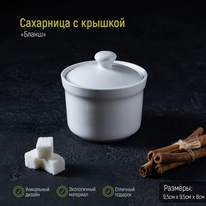 Сахарница с крышкой Magistro White Label, 250 мл, 9,58 см