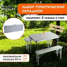 Набор мебели турист, складной, стол 60 х 90 х 69 см, 2 скамейки 87 х 25 х 40 см Ош
