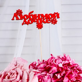 Топпер «Любимой дочке», красный, 12,5×5,5 см