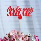 Топпер «Любимой маме», красный, 12,5?6 см