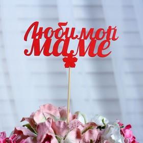 Топпер «Любимой маме», красный, 12,5×6 см