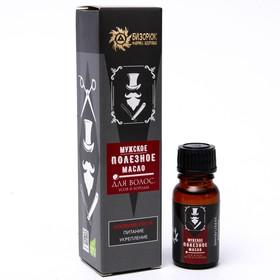 Полезное масло «Бизорюк» для усов и бороды 'Активация роста', 10 мл Ош