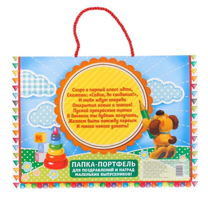 Поздравления к подарку портфель