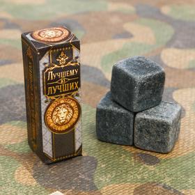 Камни для виски 'Лучшему из лучших', 3 шт. Ош
