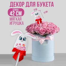Мягкая игрушка на палочке «С Рождением малышки», зайка