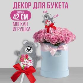 Мягкая игрушка на палочке «С 8 марта», мишка