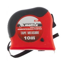 Рулетка MATRIX Double fixation, 10 м × 25 мм, обрезиненный корпус, двойная фиксаци