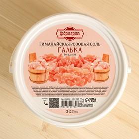Гималайская розовая соль 'Добропаровъ', галька, 50-120мм, 2 кг Ош