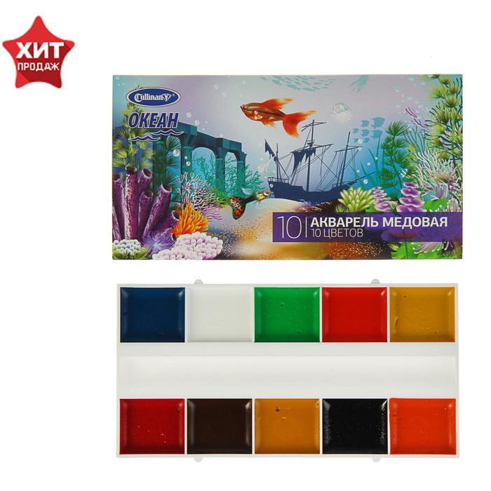Акварель медовая Cullinan «Океан», 10 цветов, в картонной коробке, без кисти
