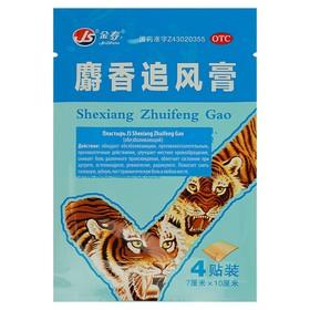 Пластырь JS Shexiang Zhuifenggao обезболивающий, 4 шт