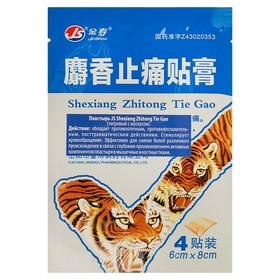 Пластырь JS Shexiang Zhitong Tie Gao тигровый с мускусом, для снятия боли, 4 шт