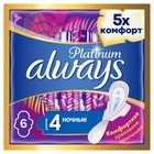 Прокладки «Always» Platinum Collection Ultra Night, 6 шт