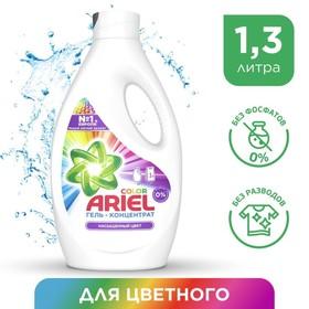 Гель-концентрат для стирки Ariel Color, 1,3 л