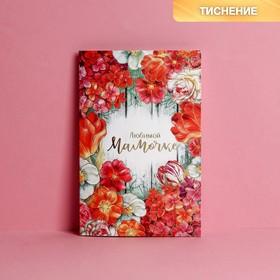 Открытка «Любимой мамочке», цветы на досках, тиснение, 12 × 18 см Ош