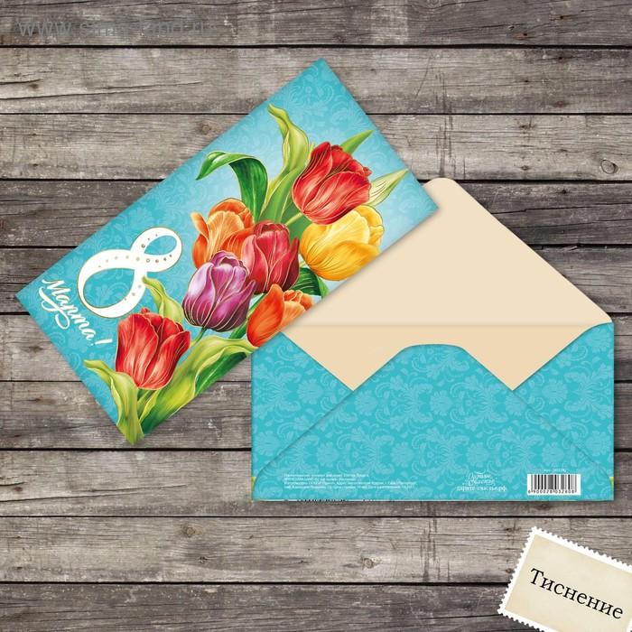 именные открытки в конвертах будем неустанно ждать
