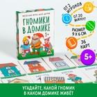 Настольная игра «Гномики в домике», 36 карточек - Фото 1