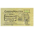 Биоактиватор для дачных туалетов Greenmaster, 30 г
