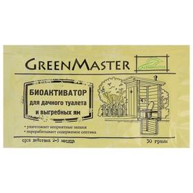 Биоактиватор для дачных туалетов Greenmaster, 30 г Ош