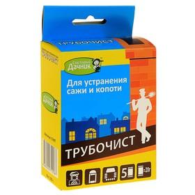 Средство для очистки дымоходов от сажи и копоти 'Трубочист', 5*20 г Ош