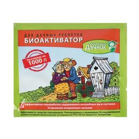 Биоактиватор для дачных туалетов Счастливый дачник, 30 г Ош