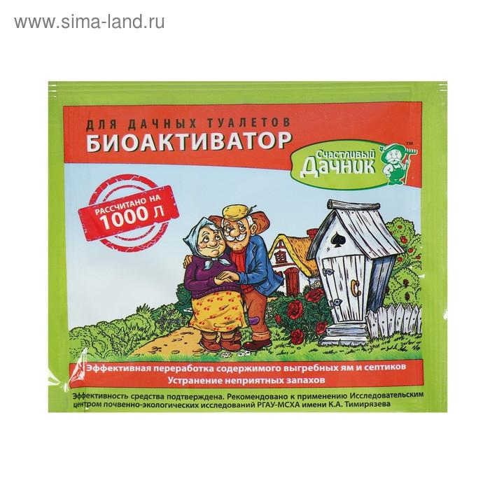 Биоактиватор для дачных туалетов Счастливый дачник, 30 г