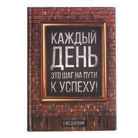 Ежедневник 'Каждый день - это шаг на пути к успеху', А5, твёрдая обложка, 160 листов Ош