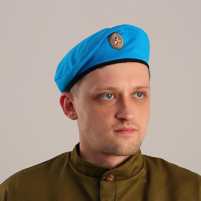 Берет с металлической кокардой, обхват головы 54-58 см, цвет голубой