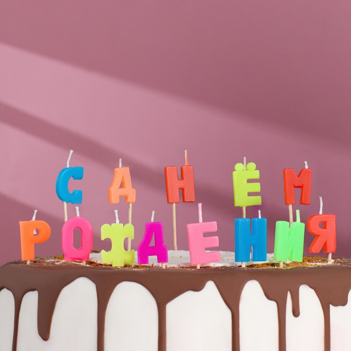"""Свечи восковые для торта """"С Днем рождения"""""""