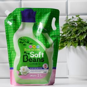 Кондиционер для белья CJ Lion Soft Beans на основе экстракта зелёного гороха, 2 л