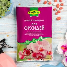 Почвогрунт PlanTerra для орхидей, 2,5 л Ош
