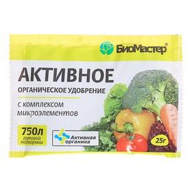 """Удобрение активное органическое """"БиоМастер"""", 25 г"""