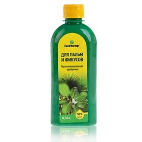 """Удобрение комплексное """"БиоМастер"""" для пальм и фикусов, 0,35 л"""