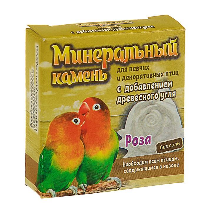 Минеральный камень для птиц в виде Розы с добавлением древесного угля, 12 г