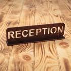 "Табличка деревянная ""Reception"", форма микс"