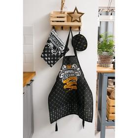 """Кухонный набор 3 пр. """"Король кухни"""" фартук 60х70 см, прихватка 20х20 см, полотенце 35х60 см"""