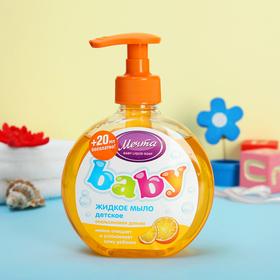 Жидкое мыло детское «Мечта Baby. Апельсиновая долька», 250 мл