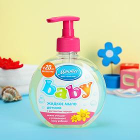 Жидкое мыло детское «Мечта Baby» с экстрактом череды, 250 мл