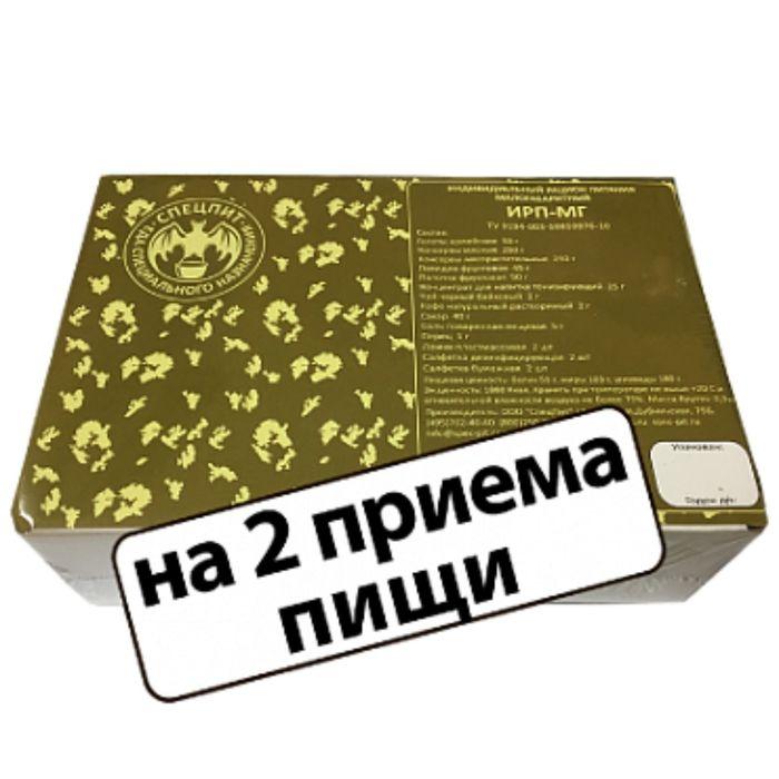 Сухой паек «СпецПит Малогабаритный»(ИРП-МГ),2 приема пищи, 0,9 кг