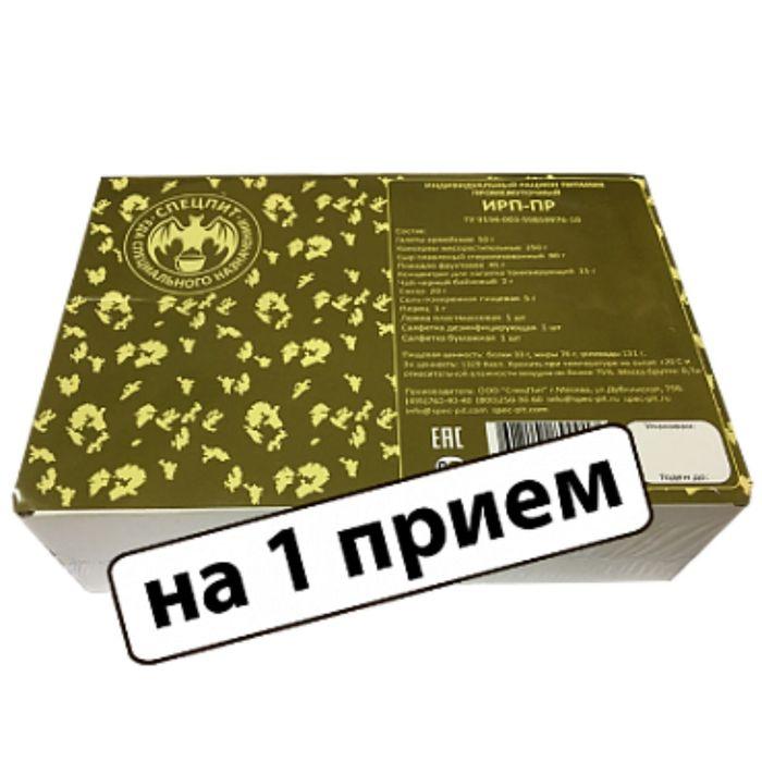 Сухой паек «СпецПит Промежуточный»(ИРП-ПР),1 прием пищи, 0,7 кг