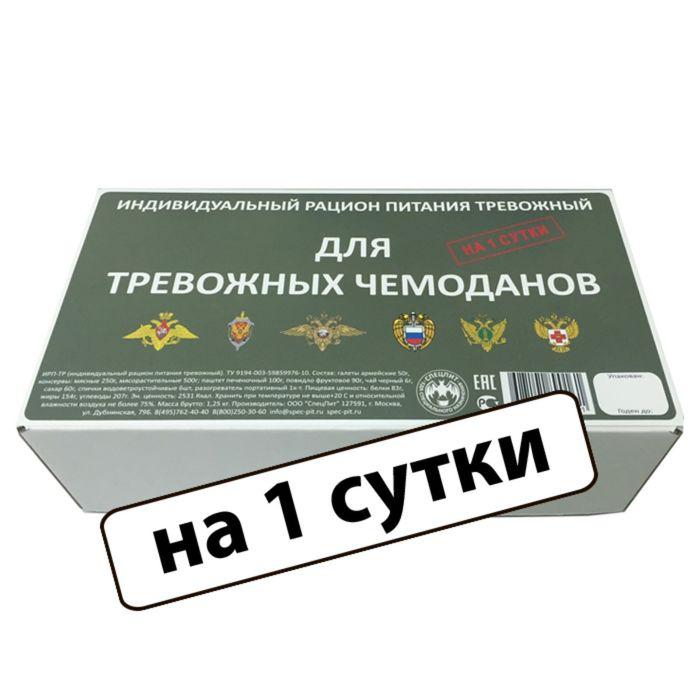 Сухой паек «СпецПит Тревожный»(ИРП-ТР), на 1 сутки, 1,25 кг