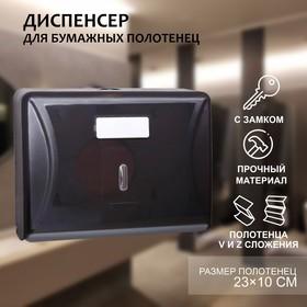 Диспенсер бумажных полотенец в листах, пластиковый, цвет серый Ош