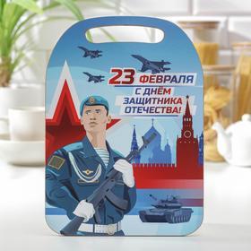 "Доска разделочная ""С днём защитника отечества. 23 Февраля"""