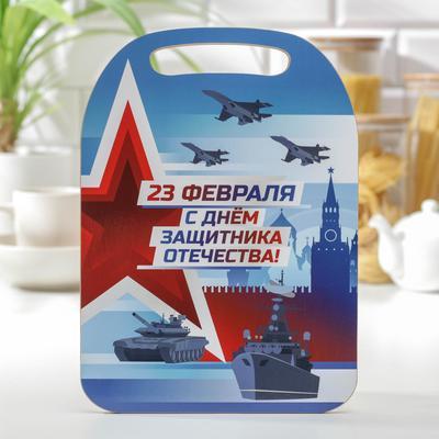 Доска разделочная «С днём защитника отечества»