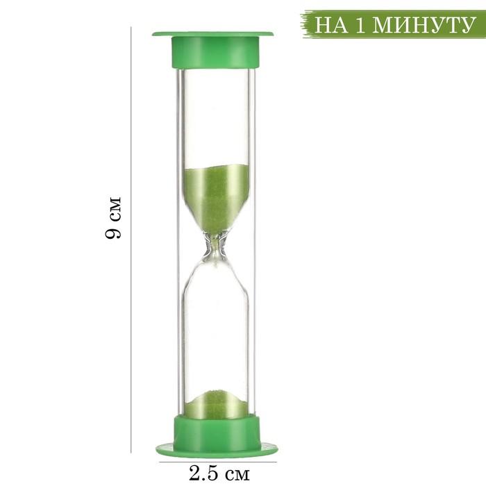 Часы песочные на 1 минуту, 9 см, микс