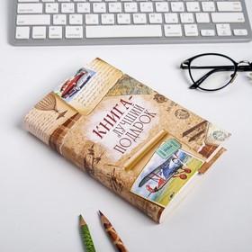 Обложка для книг «Ретро», 43×24 см Ош