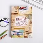 Обложка для книг «Ретро», 43?24 см