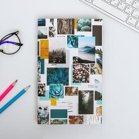 Обложка для книг «Открой мир заново», 43×24 см